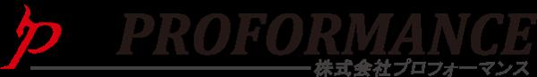 株式会社プロフォーマンス